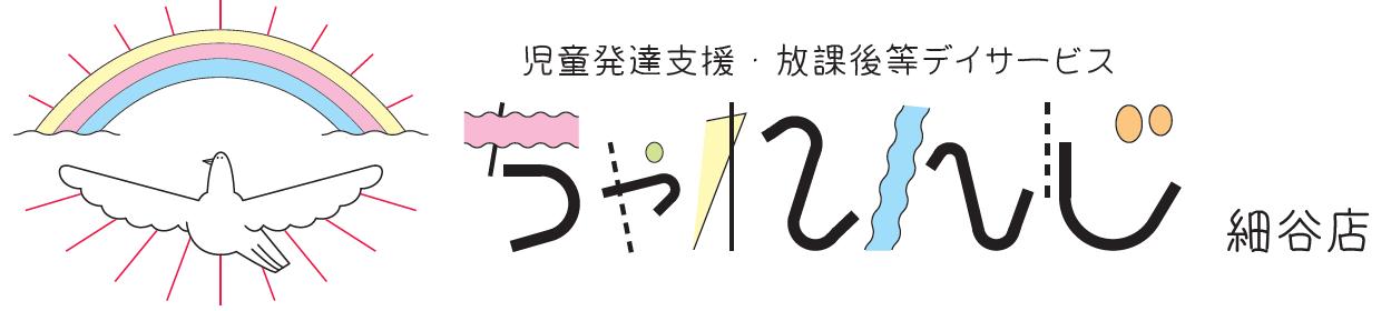 ちゃれんじ新ロゴ②